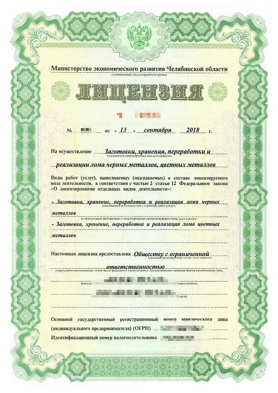 ООО с лицензией на отходы